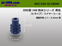 ワイヤシールS type ( Waterproof rubber stopper ) [color Blue] /WS7165-0118HW(  OD 1.7-2.4mm  Wire seal )