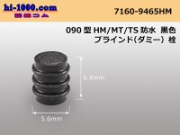 090 Type HM/MT/TS /waterproofing/  For couplers  blind( dummy ) Rubber stopper  [color Black] /7160-9465HM