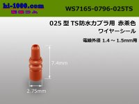 025 Type TS /waterproofing/ ワイヤシール- [color Red]  [color Brown] /WS7165-0796-025TS