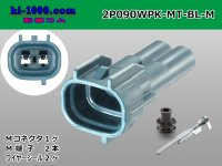 090 Type MT /waterproofing/  Coupler  2 poles  Male terminal side coupler kit - [color Blue] M090WP-HM/MT/2P090WPK-MT-BL-M