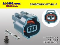 090 Type MT /waterproofing/  Coupler  2 poles  Female terminal side coupler kit - [color Blue] F090WP-HM/MT/2P090WPK-MT-BL-F