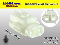 2P090 Type MT [color White]  /waterproofing/ 591 Female terminal side coupler kit F090WP-HM/MT/2P090WPK-MT591-WH-F