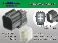 [SWS] 4P090 Type HW  [color Gray]  /waterproofing/  Male terminal side  Coupler only  Retainer 付 (No male terminal)