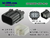 [SWS] 3P090 Type HW  [color Gray]  /waterproofing/  Male terminal side  Coupler only  Retainer 付 (No male terminal)