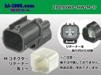 [SWS] 2P090 Type HW  [color Gray]  /waterproofing/  Male terminal side  Coupler only  Retainer 付 (No male terminal)