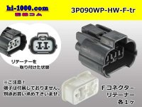 [SWS] 3P090 Type HW  [color Gray]  /waterproofing/  Female terminal side  Coupler only  Retainer 付 (No male terminal)