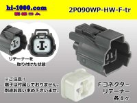 [SWS] 2P090 Type HW  [color Gray]  /waterproofing/  Female terminal side  Coupler only  Retainer 付 (No male terminal)