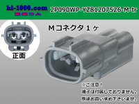 090 2  series 2P /waterproofing/  Male terminal side coupler   only   (No male terminal) /2P090WP-YZ81207526-M-tr