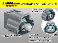 090 2  series 2P /waterproofing/  Female terminal side coupler   only   (No female terminal) /2P090WP-YZ81207526-F-tr