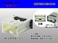●[yazaki]  type 91 series (Sumitomo NS compatibility) NS type 10 pole M connector (no terminals) /10P090-NS-M-tr