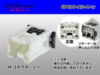 6P(090 Type )-NS Male terminal side coupler   only   (No male terminal) /6P090-NS-M-tr