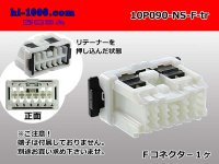 ●[yazaki]  type 91 series (Sumitomo NS compatibility) NS type 10 pole M connector (no terminals) /10P090-NS-F-tr