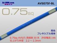 [SWS]  AVS0.75f (1m) [color Blue] /AVS075f-BL