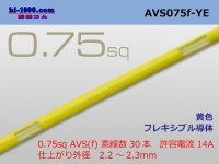 [SWS]  AVS0.75f (1m) [color Yellow] /AVS075f-YE
