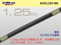 [SWS]  AVS1.25f (1m) [color Black] /AVS125f-BK