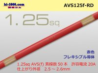 [SWS]  AVS1.25f (1m) [color Red] /AVS125f-RD