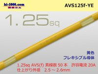 [SWS]  AVS1.25f (1m) [color Yellow] /AVS125f-YE