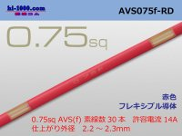 [SWS]  AVS0.75f (1m) [color Red] /AVS075f-RD