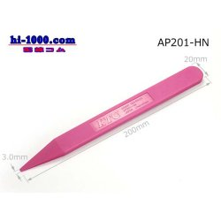 Photo1: [KTC]  Narrow  type  Spatula /AP201-HN