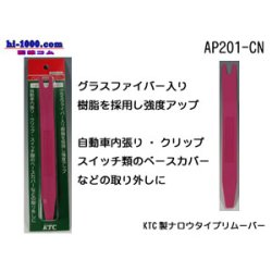 Photo3: [KTC]  Narrow  type  Remover /AP201-CN