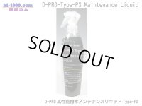 [D-PRO]  High Performance Water-Repellent Maintenance Liquid Type-PS