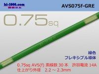 [SWS]  AVS0.75f (1m)  [color Green] /AVS075f-GRE