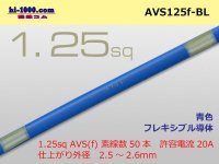 [SWS]  AVS1.25f (1m) [color Blue] /AVS125f-BL