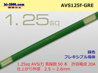 [SWS]  AVS1.25f (1m) [color Green] /AVS125f-GRE