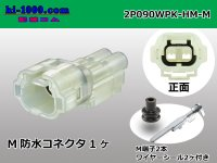 2P090 Type HM( [color Natural Color] ) /waterproofing/  Male terminal side coupler kit M090WP-HM/MT/2P090WPK-HM-M