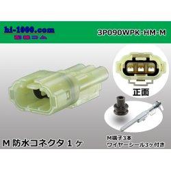 Photo1: 3P090 Type HM( [color Natural Color] ) /waterproofing/  Male terminal side coupler kit M090WP-HM/MT/3P090WPK-HM-M