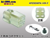 4P090 Type HM( [color Natural Color] ) /waterproofing/  Female terminal side coupler kit F090WP-HM/MT/4P090WPK-HM-F