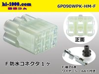 6P090 Type HM( [color Natural Color] ) /waterproofing/  Female terminal side coupler kit F090WP-HM/MT/6P090WPK-HM-F