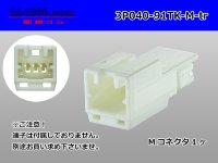 ●040 type 91 connector TK type 3 pole M connector (no terminals) /3P040-91TK-M-tr