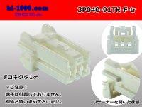 ●[yazaki]040 type 91 connector TK type 3 pole F connector (no terminals) /3P040-91TK-F-tr