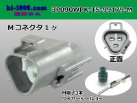 3P090 Type TS /waterproofing/  Male terminal side coupler kit  triangle - [color Gray] M090WP-TS/3P090WPK-TS-99179-M