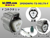 3P090 Type TS /waterproofing/  Female terminal side coupler kit  triangle - [color Gray] F090WP-TS/3P090WPK-TS-99179-F