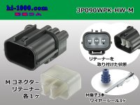 [SWS] 3P090 Type HW  [color Gray]  /waterproofing/  Male terminal side  Coupler kit /3P090WPK-HW-M