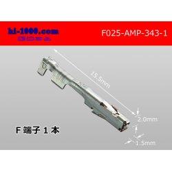 Photo1: ■[TE]025 type 0.64 series F terminal /F025-AMP-343-1