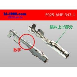 Photo2: ■[TE]025 type 0.64 series F terminal /F025-AMP-343-1