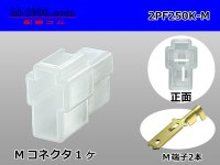 2P250 Type  Male terminal side coupler kit M250/2PF250K-M