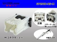 6P(090 Type )-NS Male terminal side coupler kit M090NS/6P090K-NS-M