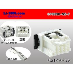 Photo1: 6P(090 Type )-NS Female terminal side coupler kit F090NS/6P090K-NS-F