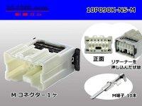 10P(090 Type )-NS Male terminal side coupler kit M090NS/10P090K-NS-M