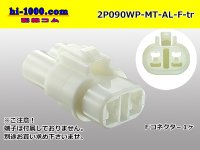 2P [color White] 090 Type MT /waterproofing/ (AL Type ) Female terminal side coupler   only   (No female terminal) /2P090WP-MT-AL-F-tr
