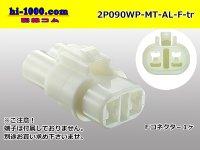 ●[sumitomo]  090 type MT waterproofing series 2 pole F connector  [white] (no terminals) /2P090WP-MT-AL-F-tr