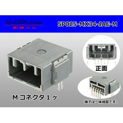 Photo1: [JAE] MX34 series 5 pole  Male terminal side coupler - Male terminal integrated type - Angle pin header type