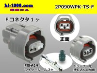 2P090 Type TS /waterproofing/  Female terminal side coupler kit F090WP-TS/2P090WPK-TS-F