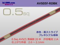 [SWS]  AVS0.5f (1m)  [color Red & Black Stripe] /AVS05f-RDBK