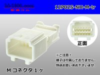 025 Type NH series 1 2 poles  Male terminal side coupler   only  - male  No terminal /12P025-NH-M-tr