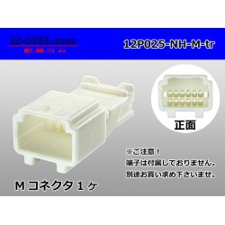 Photo1: 025 Type NH series 1 2 poles  Male terminal side coupler   only  - male  No terminal /12P025-NH-M-tr